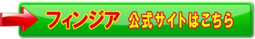 フィンジア公式サイトはこちら