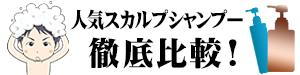 人気シャンプー徹底比較