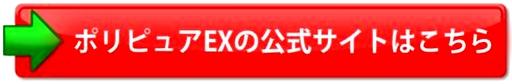 ポリピュアEX公式サイトはこちら