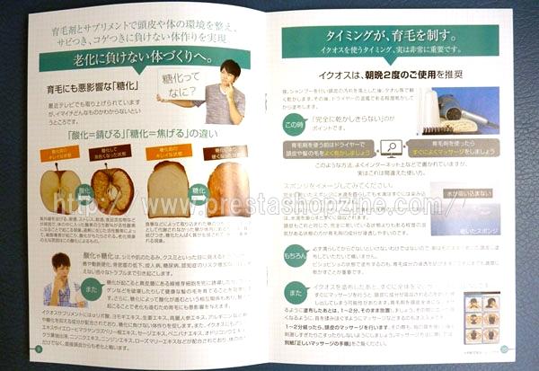 育毛ケアガイド(HAIR GROWTH BOOK)