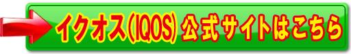 イクオス公式サイトはこちら