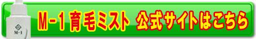 M-1育毛ミスト公式サイトはこちら