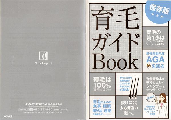 育毛ガイドBook