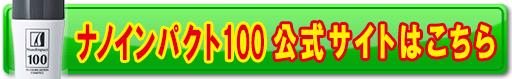 ナノインパクト100公式サイトはこちら