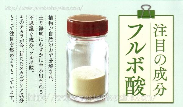 注目の成分フルボ酸
