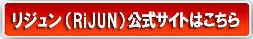 リジュン公式サイトはこちら