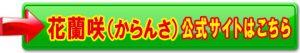 花蘭咲公式サイトはこちら
