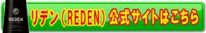 リデン(REDEN)公式サイトはこちら